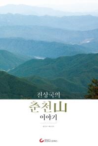 춘천산 이야기(전상국의)