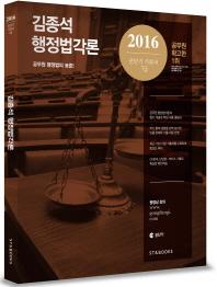 김종석 행정법각론(2016)(공단기 기본서)