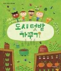 도시 텃밭 가꾸기(식물의 다양성을 위한)(맛있는 어린이 인문학 16)(양장본 HardCover)