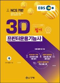 3D 프린터운용기능사 필기(EBS NCS 기반)