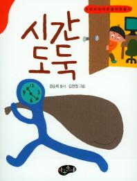 시간도둑(한국동시문학)