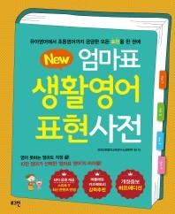엄마표 생활영어 표현사전(New)