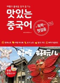 맛있는 중국어 독학 첫걸음(MP3CD1장포함)
