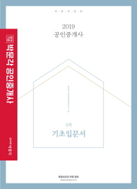 공인중개사 2차 기초입문서(2019)(합격기준 박문각)(전면개정판)