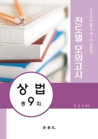 상법 총9회 진도별 모의고사(2020)(10판)