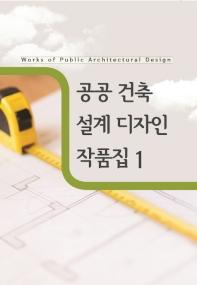 공공 건축 설계 디자인 작품집. 1(개정판 3판)