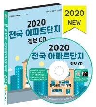 전국 아파트단지 정보(2020)