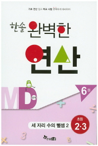 완벽한 연산 MD단계. 6(초등 2 3): 세 자리 수의 뺄셈2(한솔)