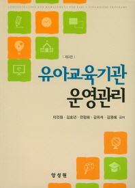 유아교육기관 운영관리(3판)