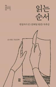 읽는 순서(전태일 50주기 공동 출판 프로젝트 10)