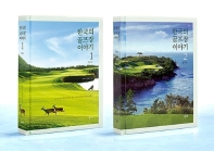 한국의 골프장 이야기 세트(양장본 HardCover)(전2권)