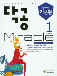 닥공 Miracle 영문법 기본편. 1