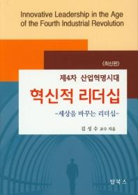 혁신적 리더십(제4차 산업혁명시대)(양장본 HardCover)