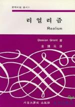 리얼리즘(문학비평총서 1)