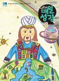 어린이 매일성경(저학년)(2020년 7/8월호)