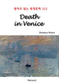 Death in Venice (영어로 읽는 세계문학 322)