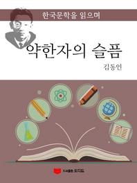한국문학을 읽으며  약한자의 슬픔