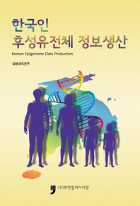 한국인 후성유전체 정보생산