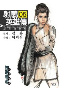 사조영웅전. 5