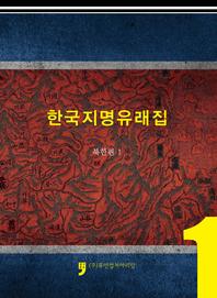 한국지명유래집(북한편1)
