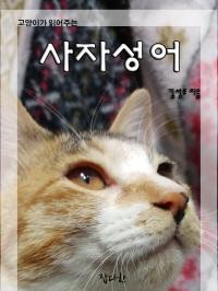 고양이가 읽어주는 사자성어