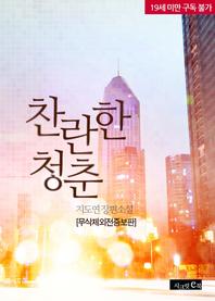[합본] 찬란한 청춘 [외전증보 완전판]