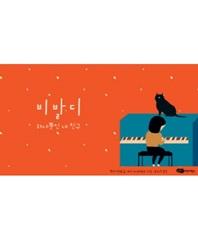 비발디:음악과 함께하는 감성 멀티ebook
