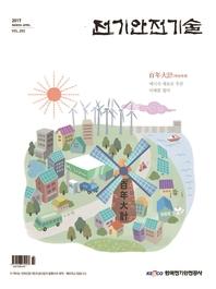 전기안전기술 2017년 3~4월