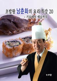 초밥왕 남춘화의 요리특강 20 (기술에서 예술까지)