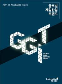 글로벌 게임산업 트렌드(2017년 11월 제1호)