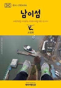 원코스 강원도004 남이섬 대한민국을 여행하는 히치하이커를 위한 안내서