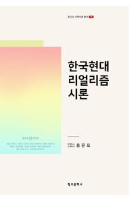 [홍문표_시학이론총서_12]_한국현대 리얼리즘시론