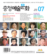 충청예술 2018년 07월호(제76호)