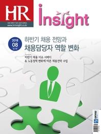 HR Insight 2018년 8월호