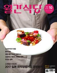 월간식당(2018년 10월호)