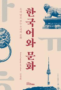 한국어와 문화