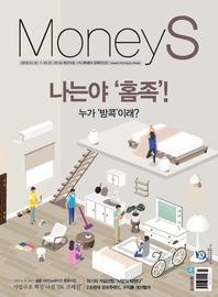 머니S 2019년 01월 575호 (주간지)