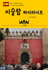 원코스 유럽108 스페인 이슬람 하이라이트 서유럽을 여행하는 히치하이커를 위한 안내서
