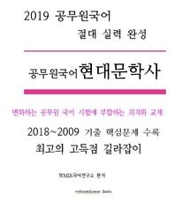 2019 공무원국어 현대문학사