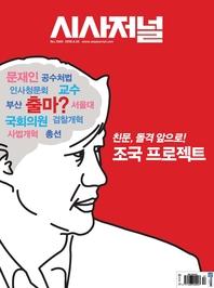 시사저널 2019년 4월 1540호 (주간지)