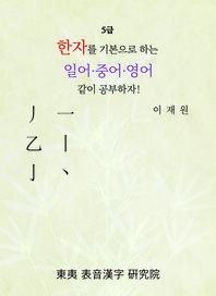 5급 한자를 기본으로 하는 일어·중어·영어 같이 공부하자!
