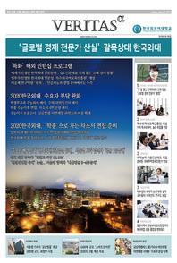 2020 한국외대 가는 길