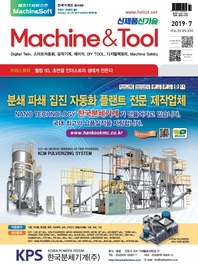 Machine&Tool(2019년 7월호)