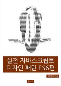 실전 자바스크립트 디자인 패턴 ES6편