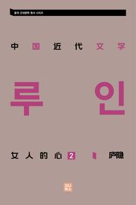 중국 클래식 문학 원서시리즈_여자의 마음. 2