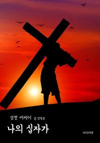 나의 십자가 (성경 에세이)