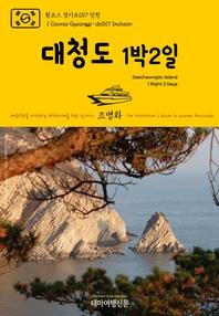 원코스 경기도017 인천 대청도 1박2일 대한민국을 여행하는 히치하이커를 위한 안내서