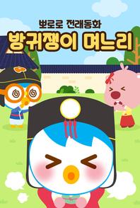 뽀로로 전래동화 방귀쟁이 며느리 (멀티eBook)