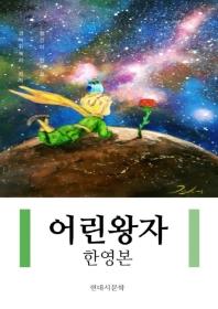 어린왕자(한영본)