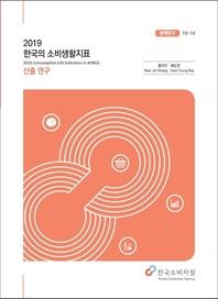2019 한국의 소비생활지표 산출연구